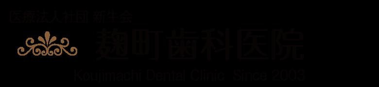 医療法人社団新生会 麹町歯科医院 Koujimachi Dental Clinic