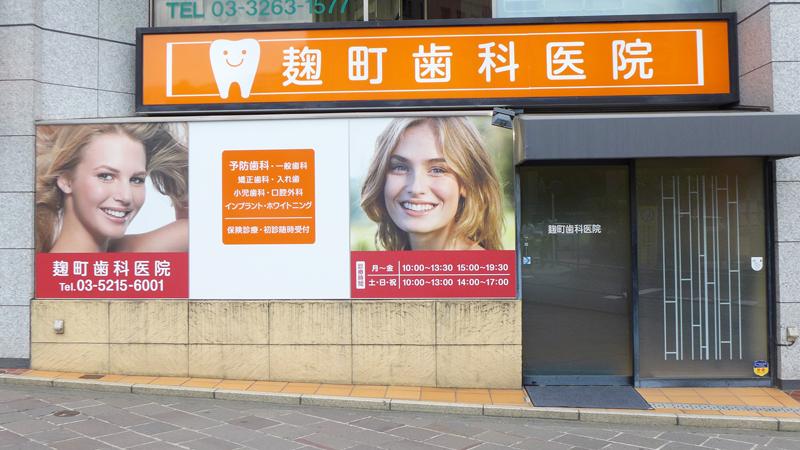 麹町歯科医院外観