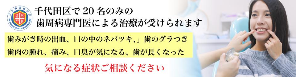 千代田区で20名のみの歯周病専門医による治療が受けられます