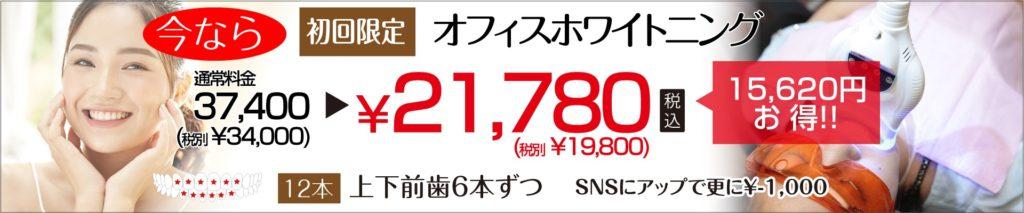 今なら初回限定オフィスホワイトニング21780円